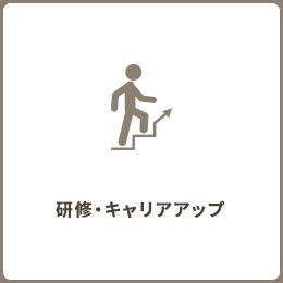 研修・キャリアアップ