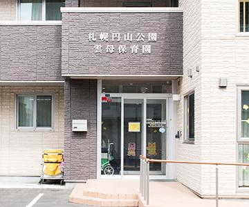 札幌円山公園雲母保育園