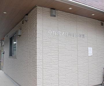 中野鷺ノ宮雲母保育園